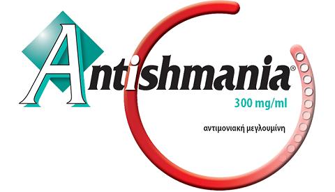 Antishmania®: Τεχνική ανάλυση & Υπολογισμός δοσολογίας