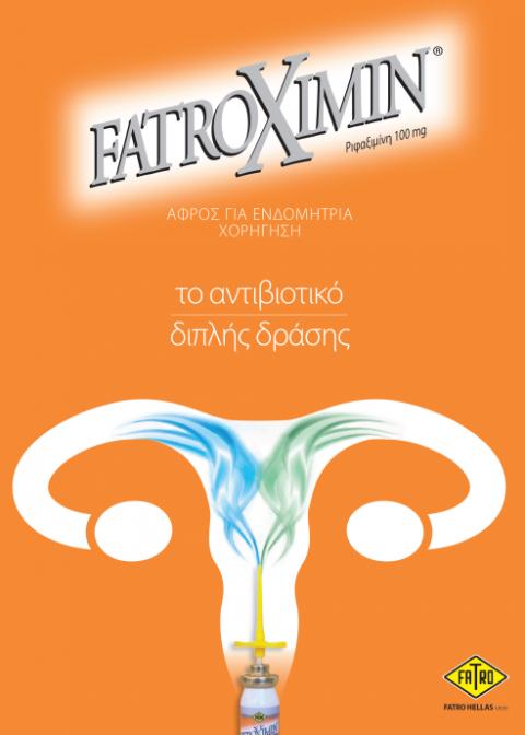 FATROXIMIN ΑΦΡΟΣ : ΝΕΟ ΦΥΛΛΑΔΙΟ